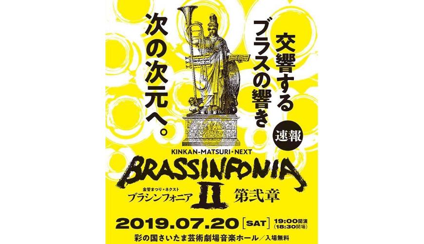 【速報】金管まつりNEXT・BRASSINFONIA Ⅱ《ブラシンフォニア 第弐章》開催決定!